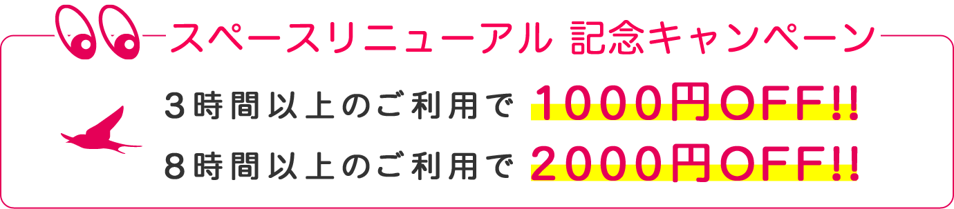 ホームページOPEN記念キャンペーン 3時間以上のご利用で 1000円OFF!! 8時間以上のご利用で 2000円OFF!!